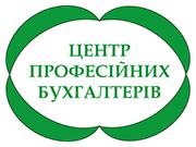 Центр професійних бухгалтерів